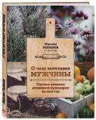 Максим Рыбаков - О чем мечтают мужчины. Уютные рецепты домашней кулинарии на весь год' обложка книги