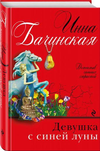 Девушка с синей луны Инна Бачинская