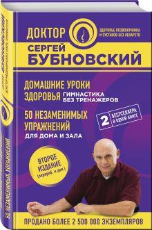 Домашние уроки здоровья. Гимнастика без тренажеров. 50 незаменимых упражнений для дома и зала. 2-е издание