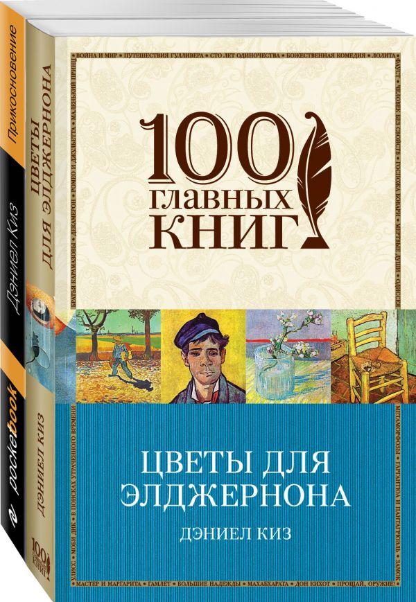 """Комплект из 2-х книг: """"Прикосновение"""", """"Цветы для Элджернона"""" (для WildBerries)"""