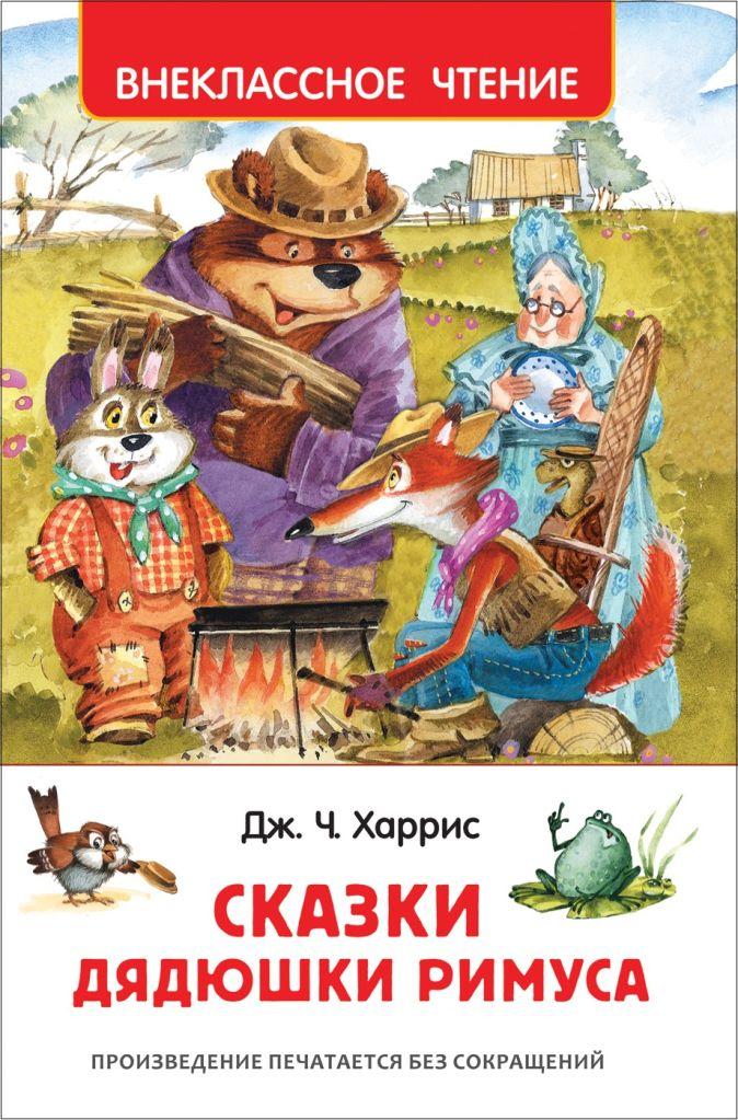 Харрис Дж. - Харрис Дж. Сказки дядюшки Римуса (ВЧ) обложка книги