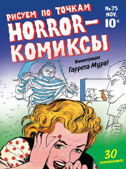 Horror-комиксы. Рисуем по точкам - фото 1