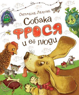 Лаврова С. А. - Лаврова С. Собака Фрося и ее люди (НДК) обложка книги