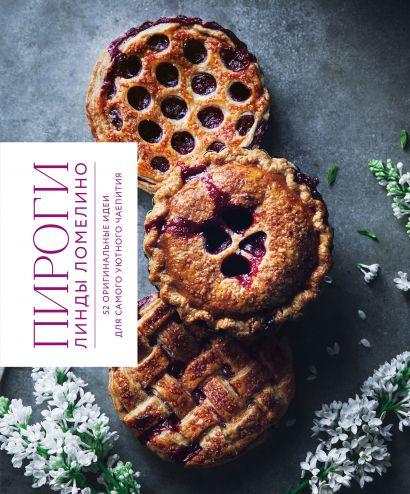 Пироги Линды Ломелино. 52 оригинальные идеи для самого уютного чаепития - фото 1
