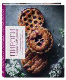 Линда Ломелино - Пироги Линды Ломелино. 52 оригинальные идеи для самого уютного чаепития' обложка книги