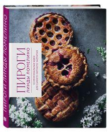 Пироги Линды Ломелино. 52 оригинальные идеи для самого уютного чаепития