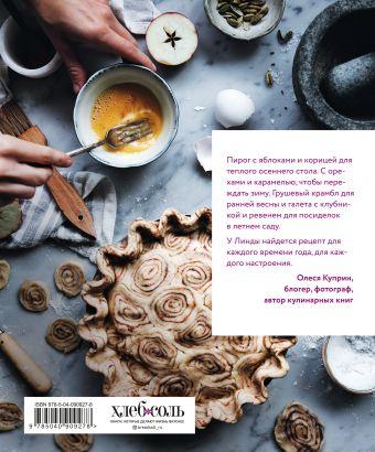Пироги Линды Ломелино. 52 оригинальные идеи для самого уютного чаепития Линда Ломелино