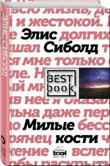 Best Book
