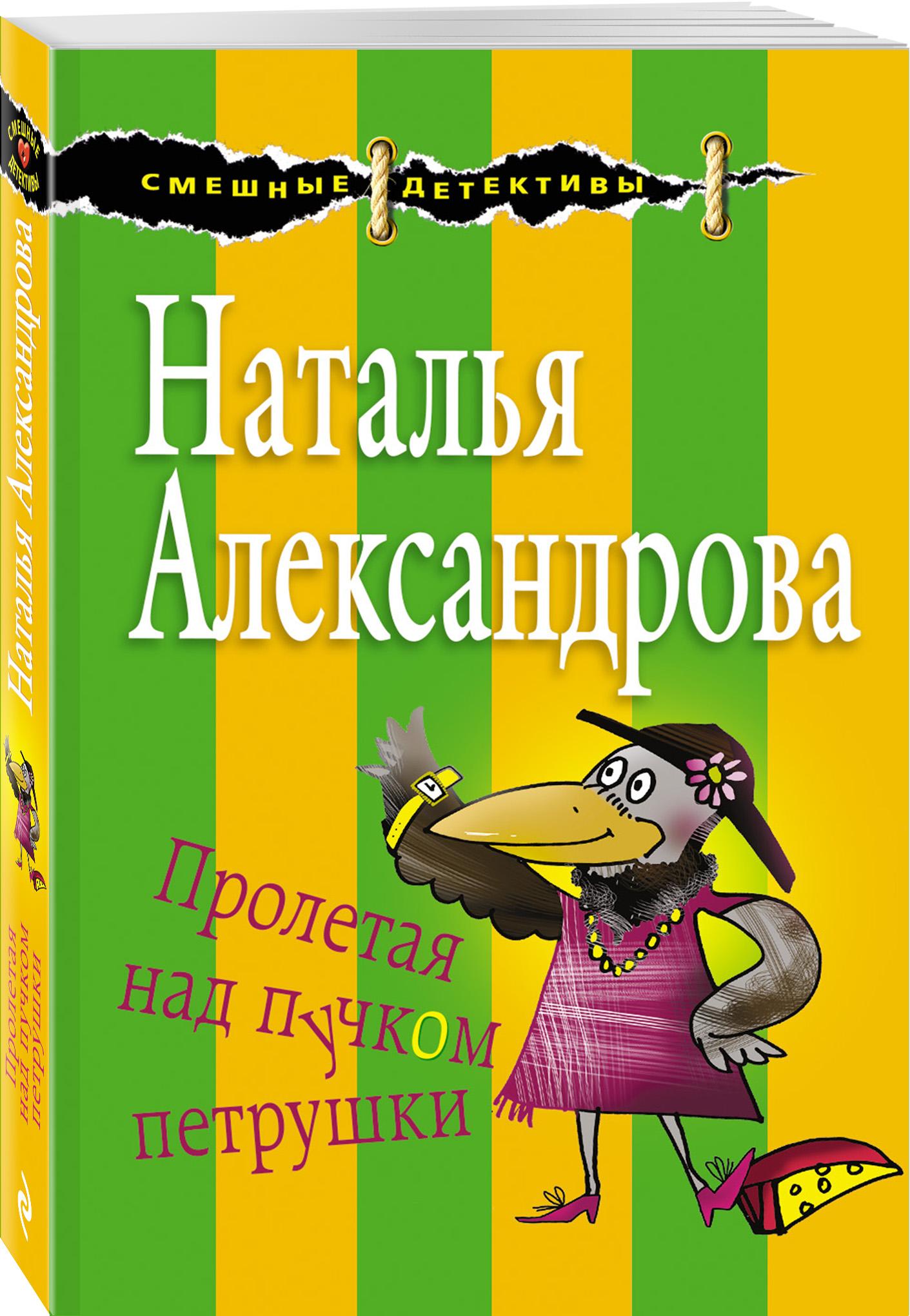Наталья Александрова Пролетая над пучком петрушки
