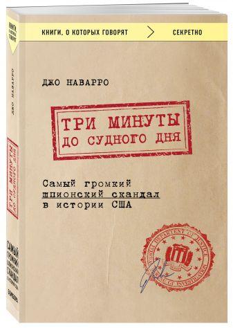 Джо Наварро - Три минуты до судного дня. Самый громкий шпионский скандал в истории США обложка книги