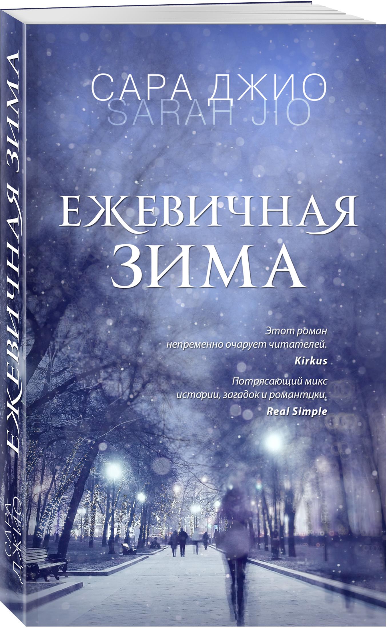 Джио С. Ежевичная зима белый город христианство культура история вера