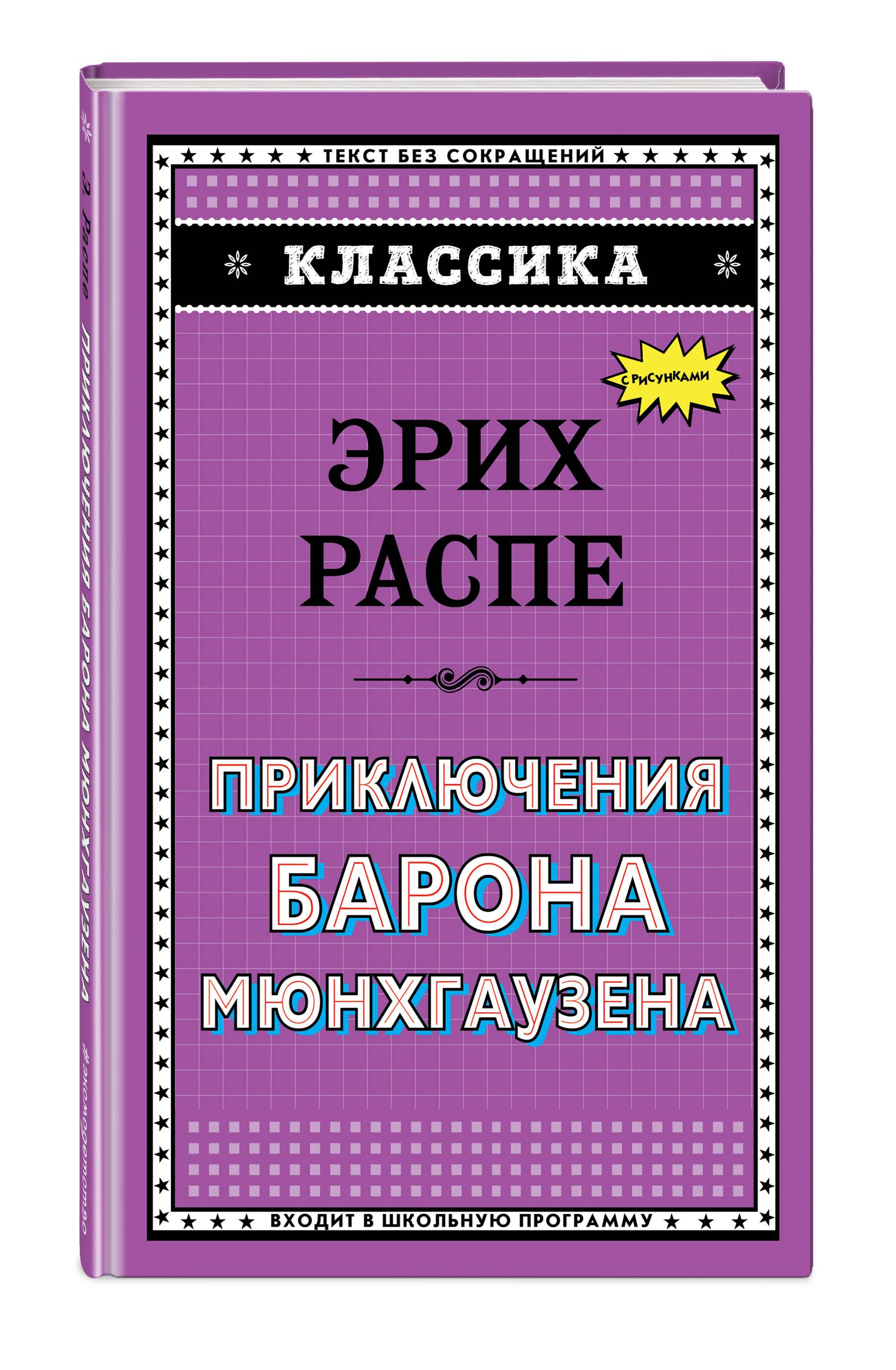 Приключения барона Мюнхгаузена ( Распе Р.Э.  )