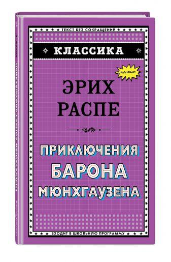 Эрих Распе - Приключения барона Мюнхгаузена обложка книги