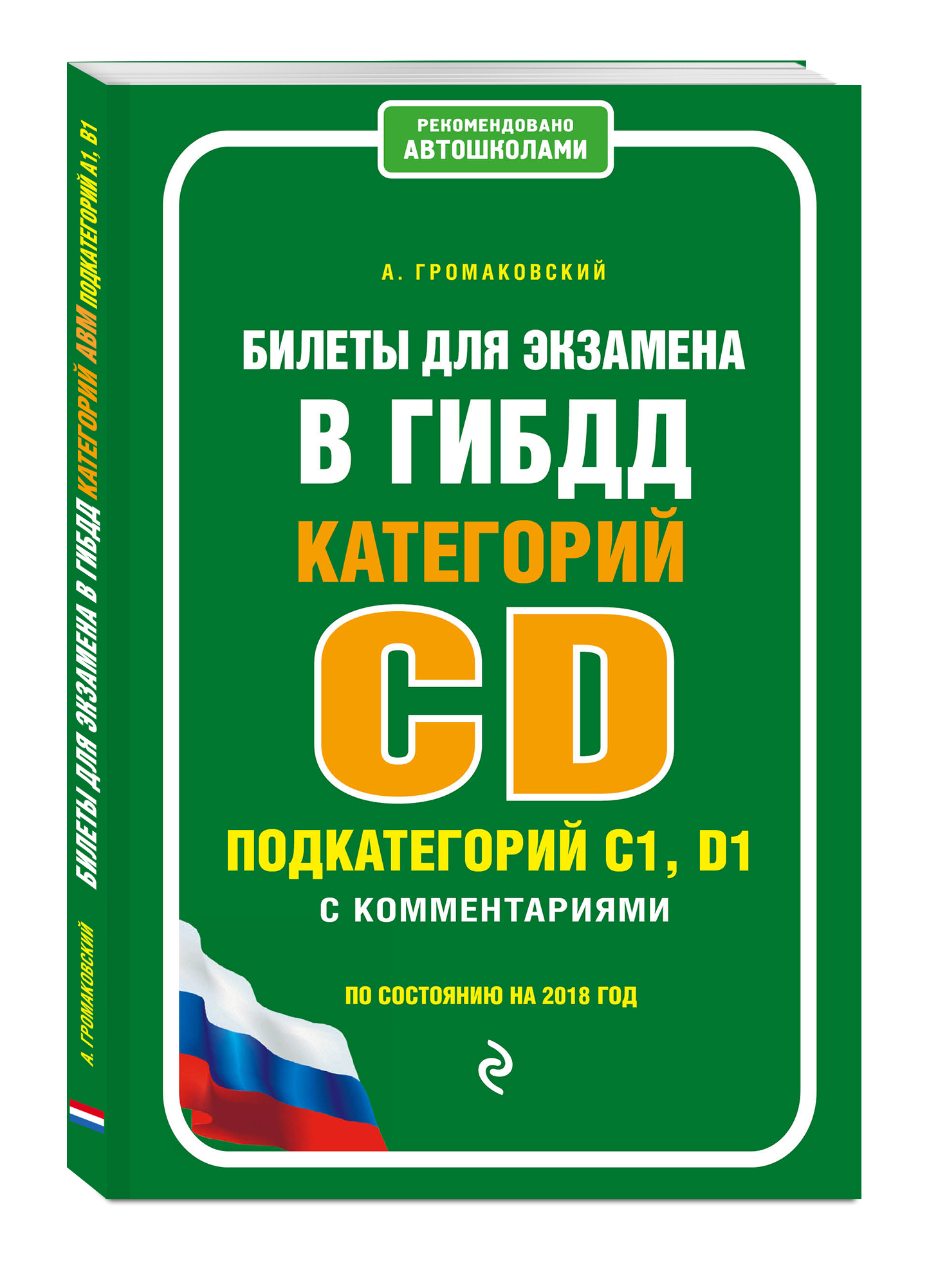 Билеты для экзамена в ГИБДД категории C и D, подкатегории C1, D1 с комментариями (по состоянию на 2018 год)