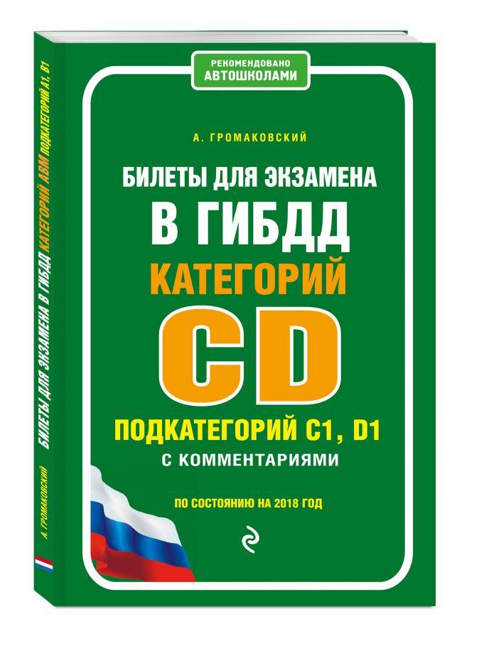 Громаковский А. - Билеты для экзамена в ГИБДД категории C и D, подкатегории C1, D1 с комментариями (по состоянию на 2018 год) обложка книги