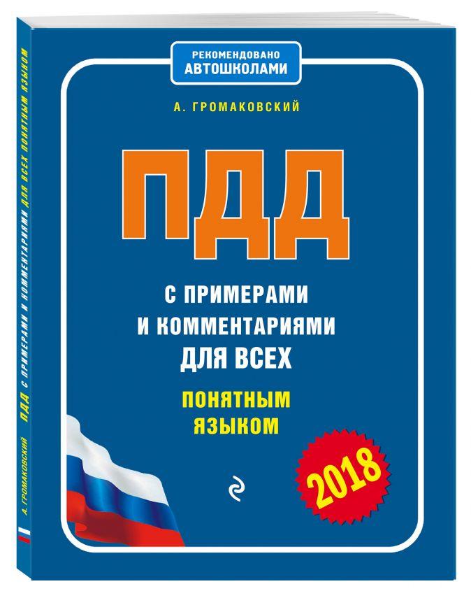 Громаковский А. - ПДД с примерами и комментариями для всех понятным языком (редакция 2018 года) обложка книги