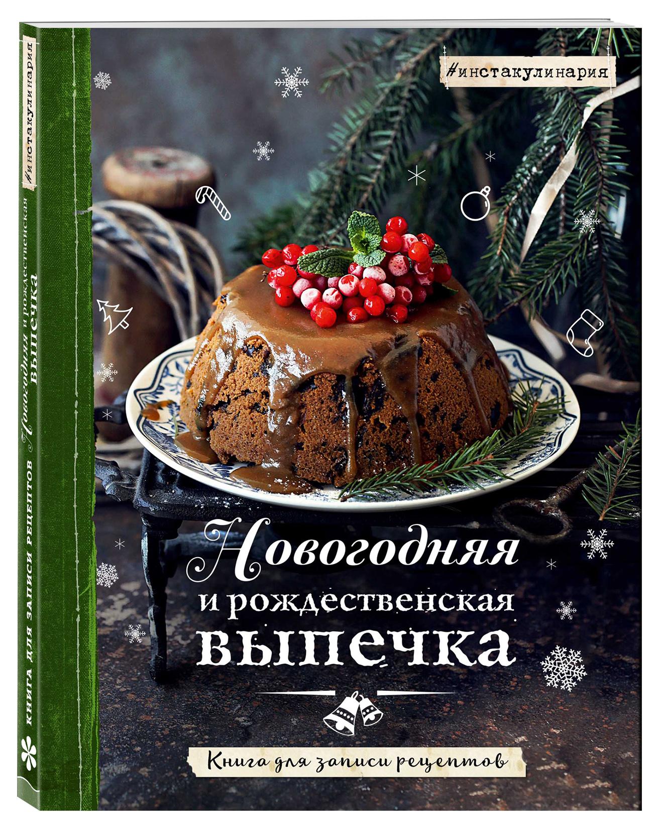 Новогодняя и рождественская выпечка. Книга для записи рецептов ( Червонная Тата  )