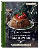 Тата Червонная - Новогодняя и рождественская выпечка. Книга для записи рецептов' обложка книги