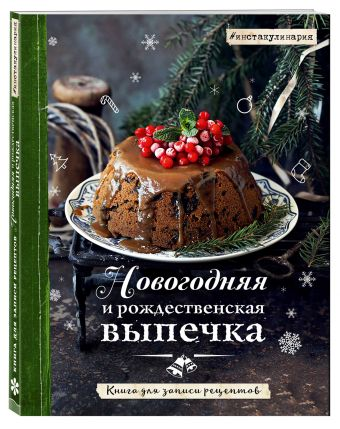 Новогодняя и рождественская выпечка. Книга для записи рецептов Тата Червонная