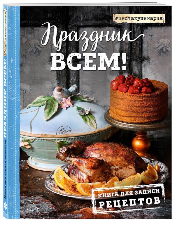 Праздник всем! Книга для записи рецептов ( Понедельник Настя  )