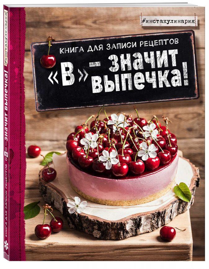 """Анастасия Зурабова - """"В"""" - значит выпечка! Книга для записи рецептов обложка книги"""