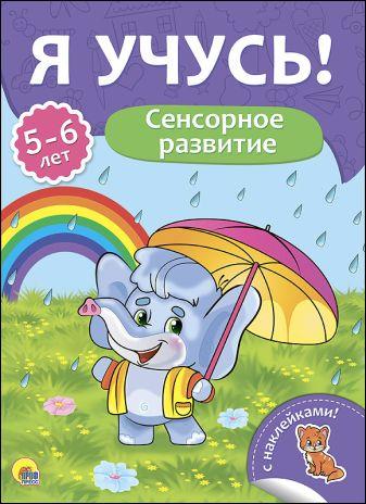 Я Учусь! Для Детей От 5  До 6 Лет. Сенсорное Развитие