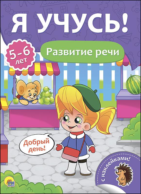 Я Учусь! Для Детей От 5  До 6 Лет. Развитие Речи