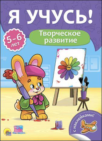 Я Учусь! Для Детей От 5  До 6 Лет. Творческое Развитие
