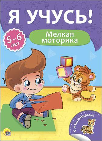Я Учусь! Для Детей От 5  До 6 Лет. Мелкая Моторика