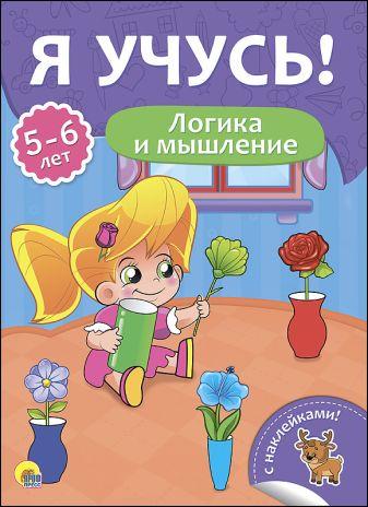 Я Учусь! Для Детей От 5  До 6 Лет. Логика И Мышление