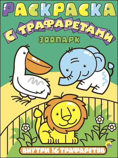 Раскраска С Трафаретами. Зоопарк - фото 1