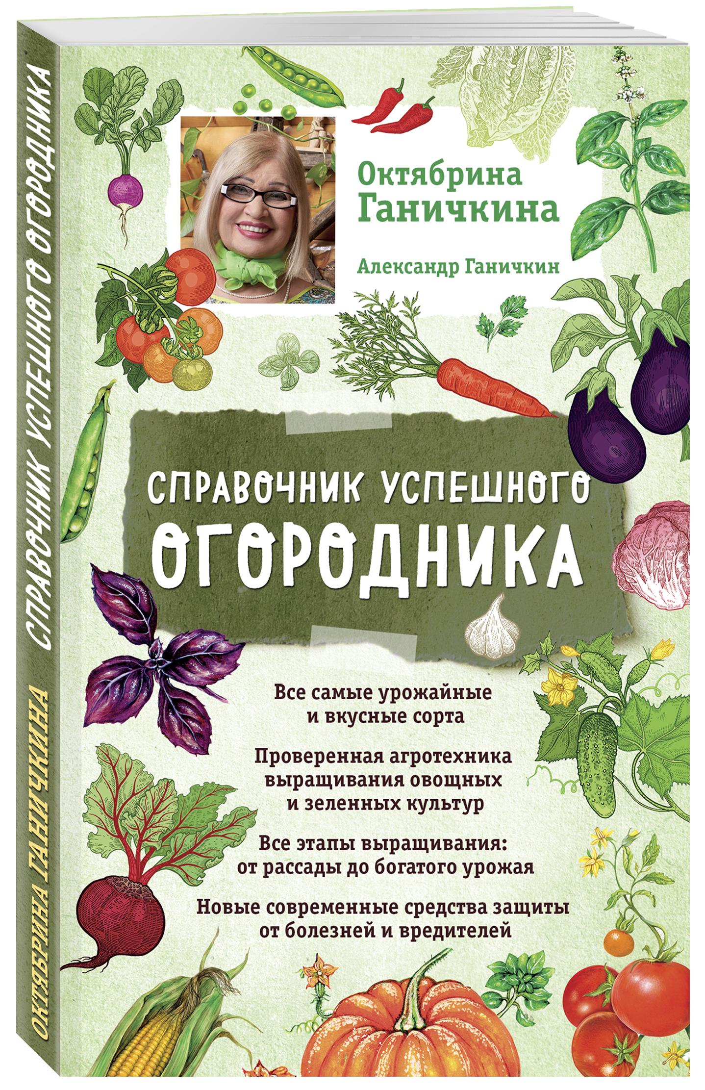 Справочник успешного огородника (нов. оф.)