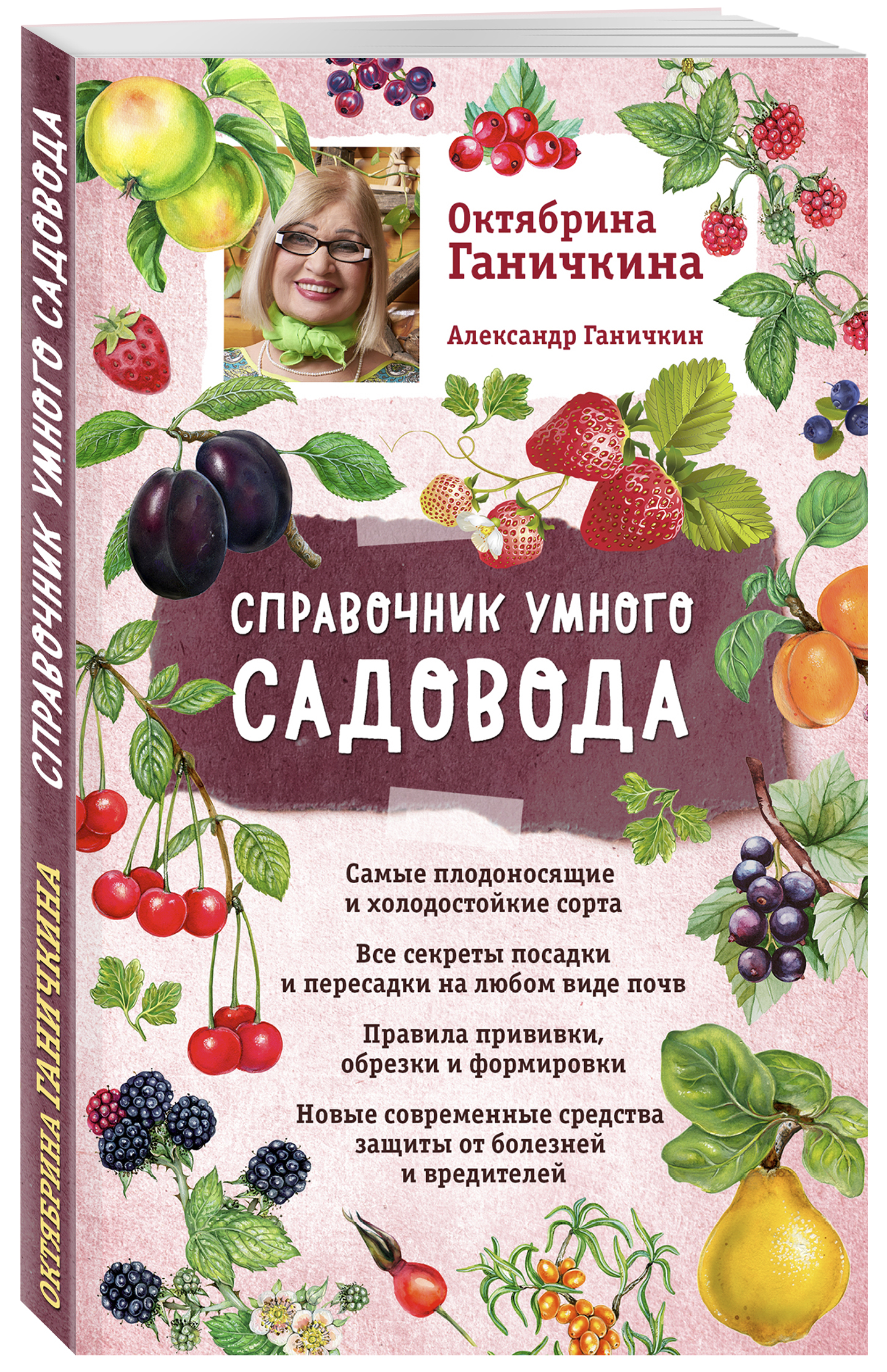 Ганичкина О.А., Ганичкин А.В. Справочник умного садовода (нов. оф.)