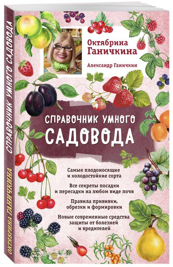 интересно Справочник умного садовода (нов. оф.) книга