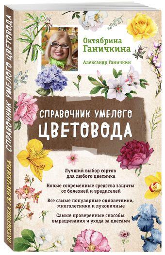 Справочник умелого цветовода (нов. оф.) Октябрина Ганичкина, Александр Ганичкин