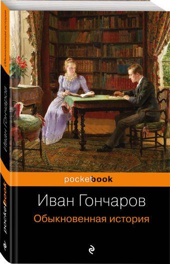 Обыкновенная история Иван Гончаров