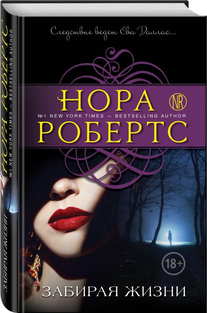 Нора Робертс - Забирая жизни обложка книги