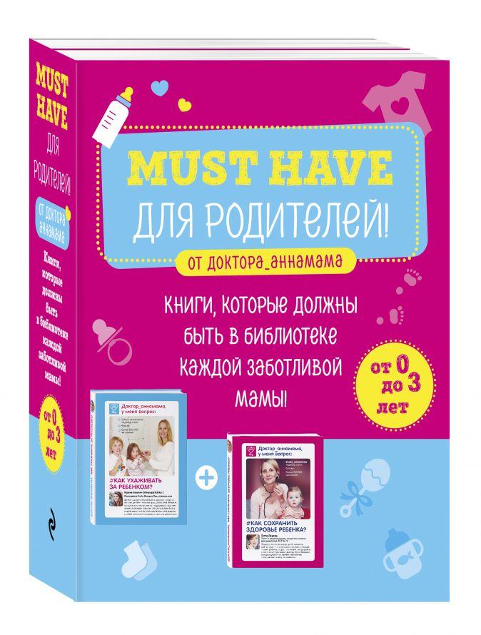 Левадная А.В. - Must have для родителей от доктора_аннамама. Книги, которые должны быть в библиотеке каждой заботливой мамы обложка книги