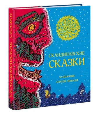 Скандинавские сказки. Сборник Пер. с  дат. А.В. Ганзен
