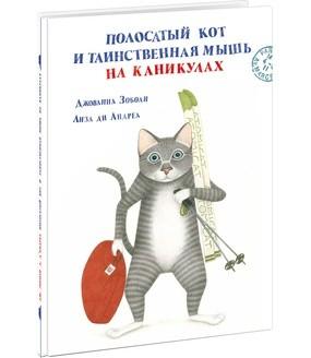 Полосатый кот и Таинственная мышь на каникулах. Сказка Зоболи Дж.; Пер. с итал. Д.А.