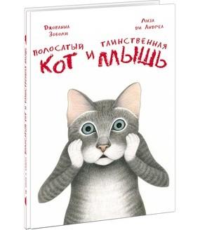 Полосатый кот и Таинственная мышь. Сказка Зоболи Дж.; Пер. с итал. Д.А.