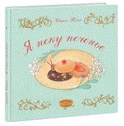 Я пеку печенье Тонэ С.; Пер. с итал.