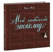 Мой любимый шоколад Тонэ С.; Пер. с итал.