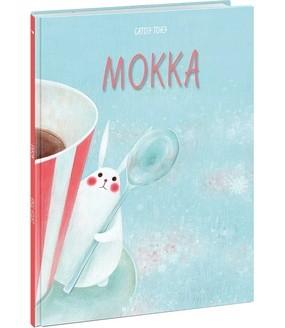 Мокка Тонэ С.; Пер. с итал.