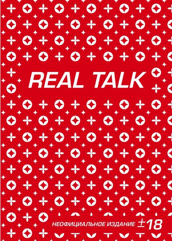 Блокнот «Антихайп REAL TALK», 80 листов