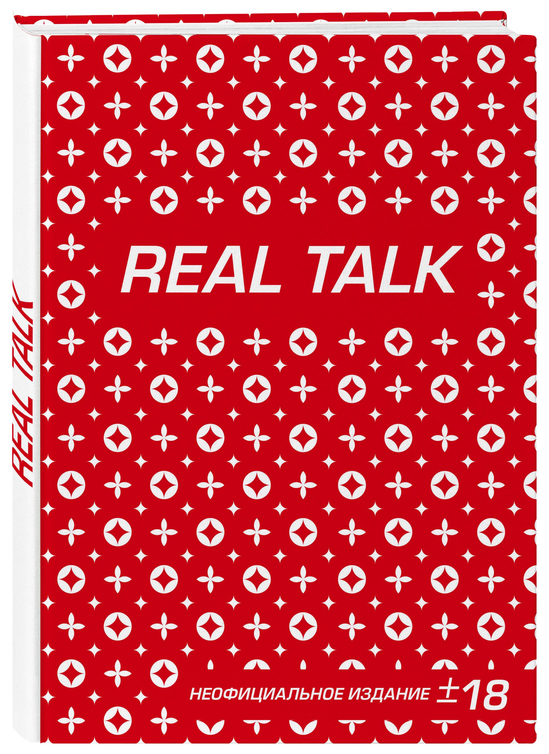 Антихайп REAL TALK (блокнот) (твердый переплет, 160x243) антихайп красный блокнот твердый переплет 160x243