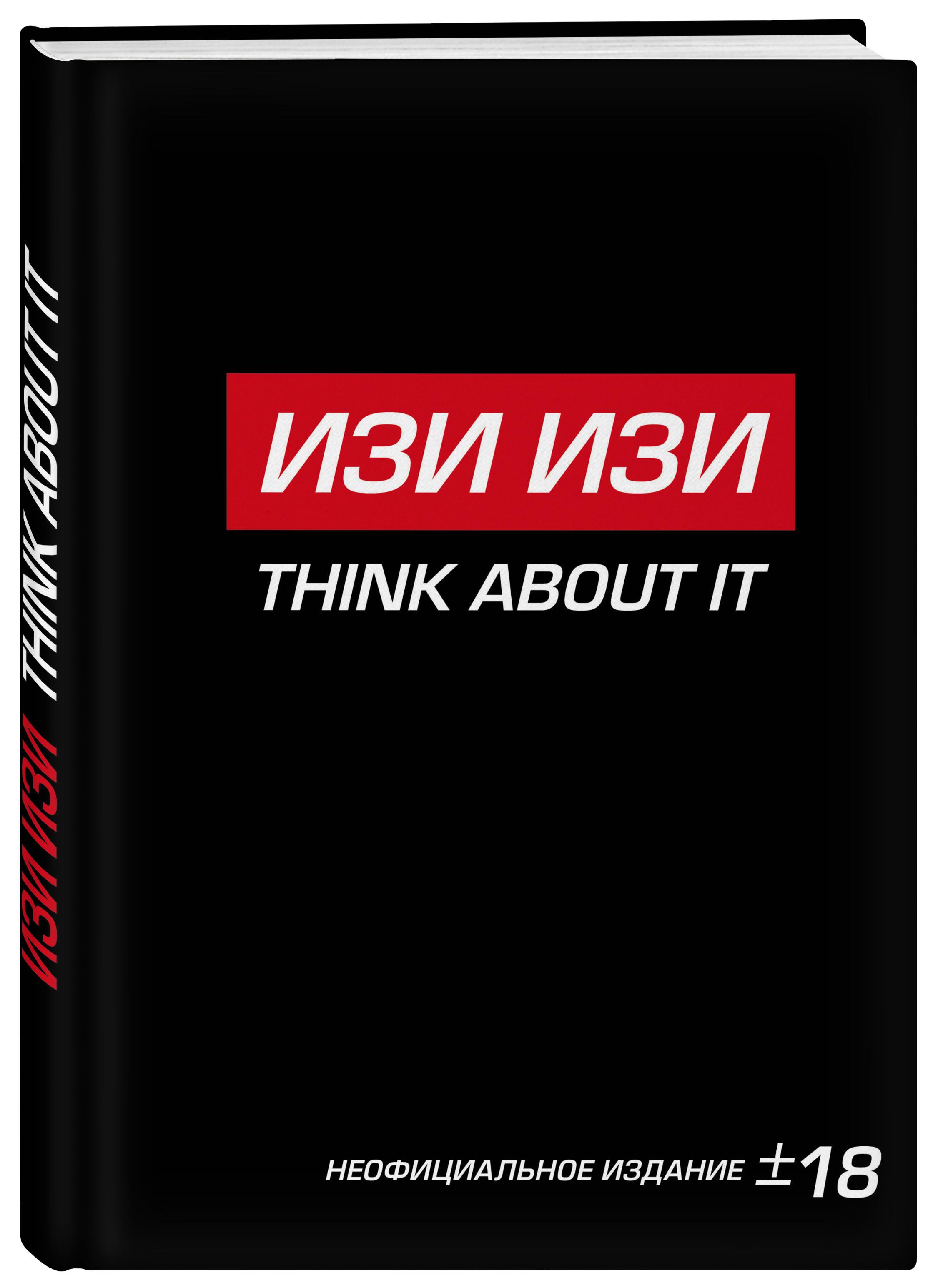 Антихайп ИЗИ ИЗИ THINK ABOUT IT (блокнот) (твердый переплет, 160x243) антихайп красный блокнот твердый переплет 160x243