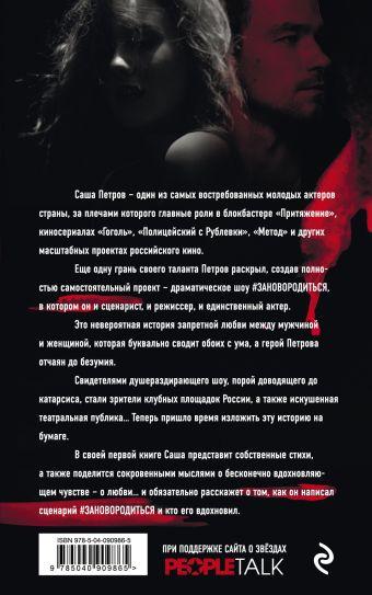 #Зановородиться. Невероятная история любви Александр Петров