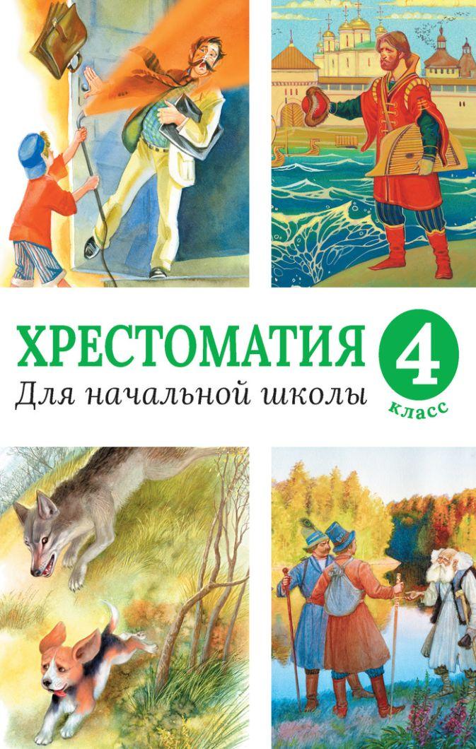 Хрестоматия для начальной школы. 4 класс (нов.оф.)