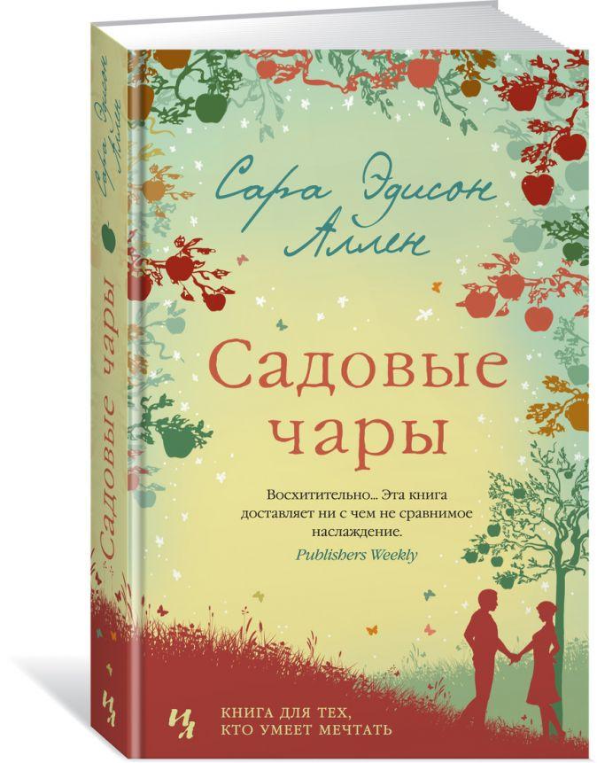 Аллен С.Э. - Садовые чары обложка книги